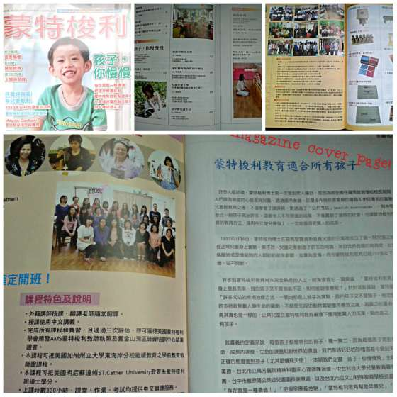 Chinese montessori magazine